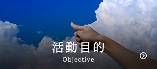 目標 Objective