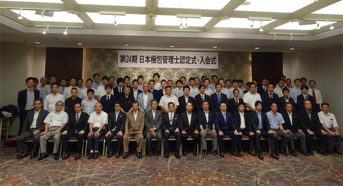 東日本梱包管理士会について